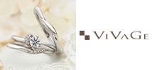 VIVAGE(ヴィヴァージュ)